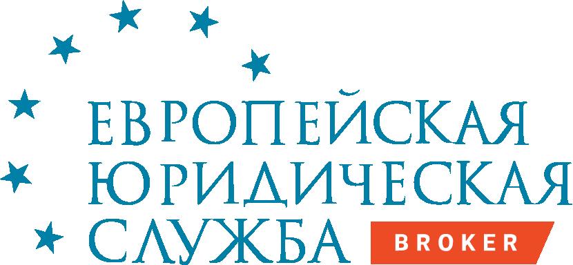 """ООО """"Европейская Юридическая Служба Брокер"""""""