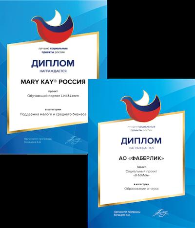 Компании - члены Ассоциации прямых продаж стали лауреатами премии «ЛУЧШИЕ СОЦИАЛЬНЫЕ ПРОЕКТЫ РОССИИ-2020»