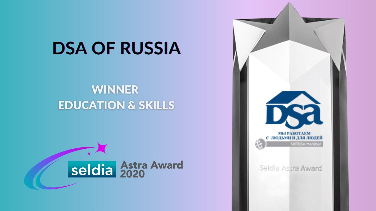 Российская Ассоциация прямых продаж - победитель конкурса  Astra Awards Seldia.